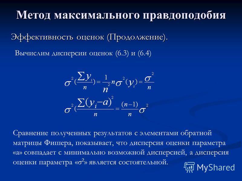 Метод максимального правдоподобия Эффективность оценок (Продолжение). Вычислим дисперсии оценок (6.3) и (6.4) Сравнение полученных результатов с элементами обратной матрицы Фишера, показывает, что дисперсия оценки параметра «а» совпадает с минимально