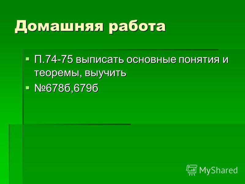 Домашняя работа П.74-75 выписать основные понятия и теоремы, выучить П.74-75 выписать основные понятия и теоремы, выучить 678 б,679 б 678 б,679 б