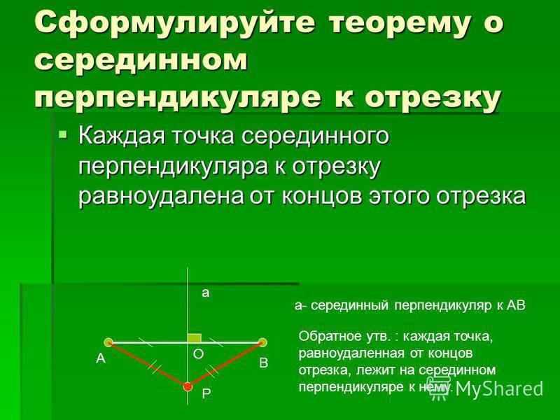 Сформулируйте теорему о серединном перпендикуляре к отрезку Каждая точка серединного перпендикуляра к отрезку равноудалена от концов этого отрезка Каждая точка серединного перпендикуляра к отрезку равноудалена от концов этого отрезка А В а О а- серед