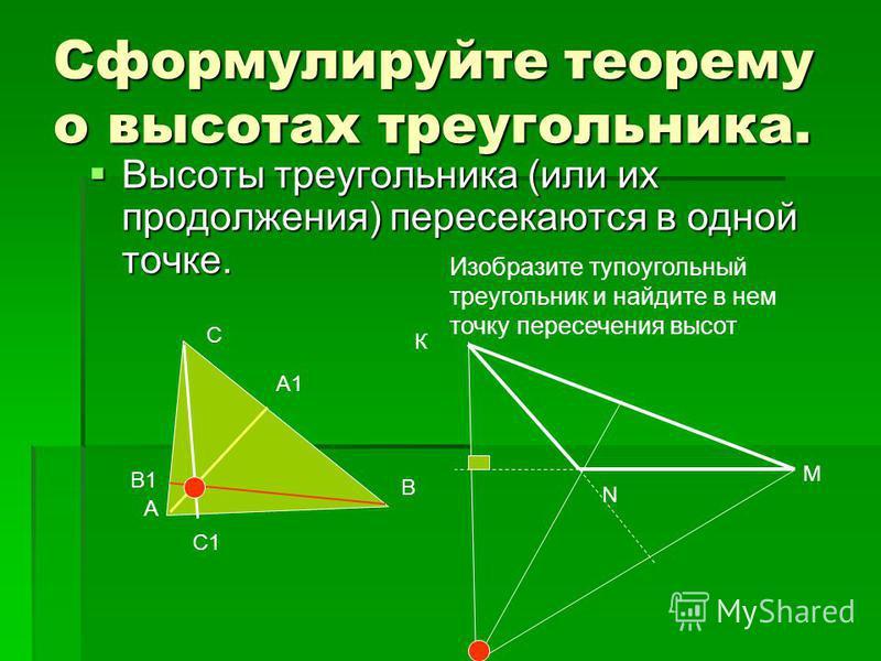 Сформулируйте теорему о высотах треугольника. Высоты треугольника (или их продолжения) пересекаются в одной точке. Высоты треугольника (или их продолжения) пересекаются в одной точке. А В С В1 А1 С1 Изобразите тупоугольный треугольник и найдите в нем