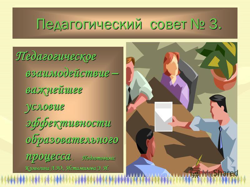 Педагогический совет 3. Педагогический совет 3.