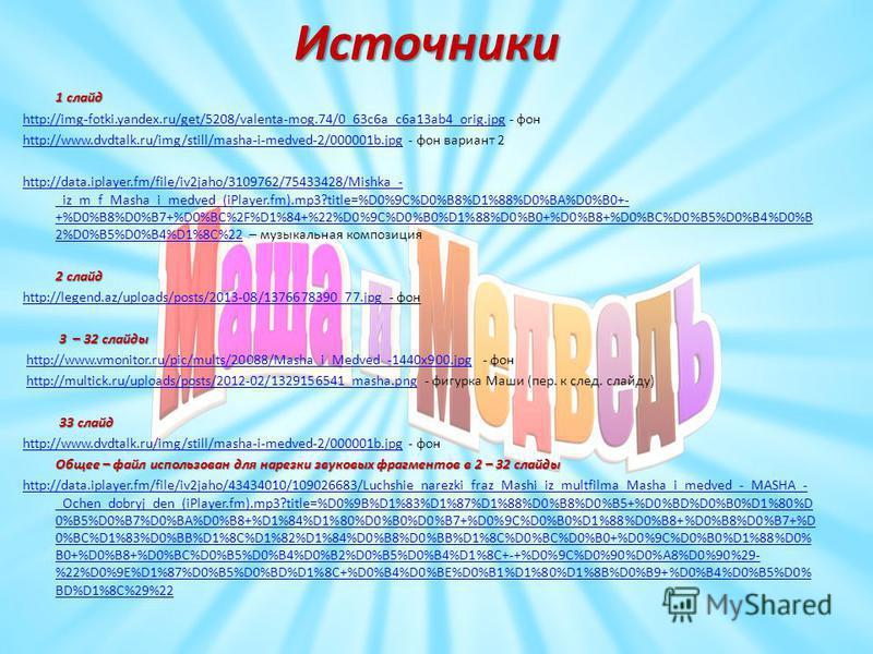 Источники 1 слайд http://img-fotki.yandex.ru/get/5208/valenta-mog.74/0_63c6a_c6a13ab4_orig.jpghttp://img-fotki.yandex.ru/get/5208/valenta-mog.74/0_63c6a_c6a13ab4_orig.jpg - фон http://www.dvdtalk.ru/img/still/masha-i-medved-2/000001b.jpghttp://www.dv