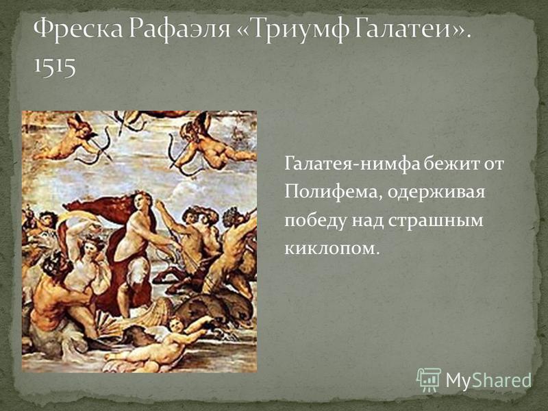 Галатея-нимфа бежит от Полифема, одерживая победу над страшным киклопом.