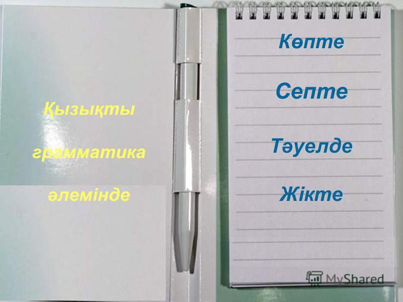 Қызықты грамматика әлемінде Көпте Септе Тәуелде Жікте
