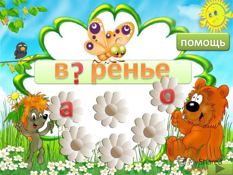 Бабочки принесли Ёжику и Медвежонку слова с безударными гласными в корне. Помоги выбрать для бабочек ромашки с буквой так, чтобы слово было записано верно. Здесь поможет нам наука: Гласный ставь под ударенье, Чтоб развеять все сомненья! Бабочки прине