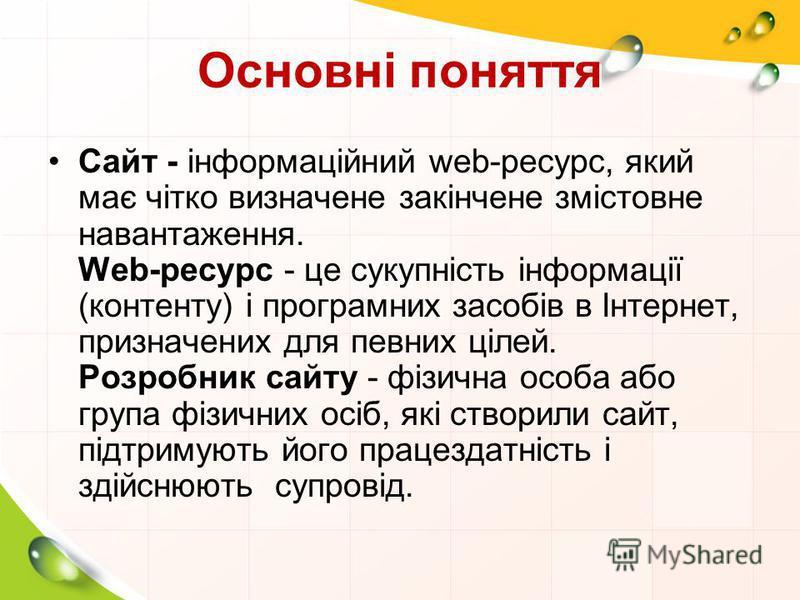 Основні поняття Сайт - інформаційний web-ресурс, який має чітко визначене закінчене змістовне навантаження. Web-ресурс - це сукупність інформації (контенту) і програмних засобів в Інтернет, призначених для певних цілей. Розробник сайту - фізична особ