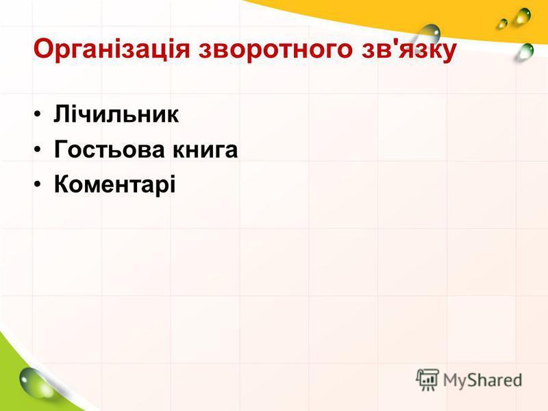 Організація зворотного зв'язку Лічильник Гостьова книга Коментарі