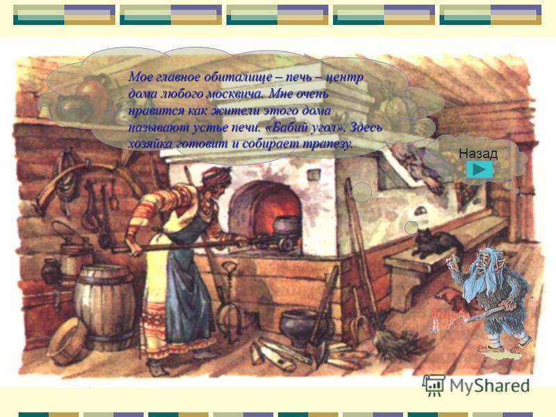 Посуда Красный угол Освещени е Печь Выход Мебель