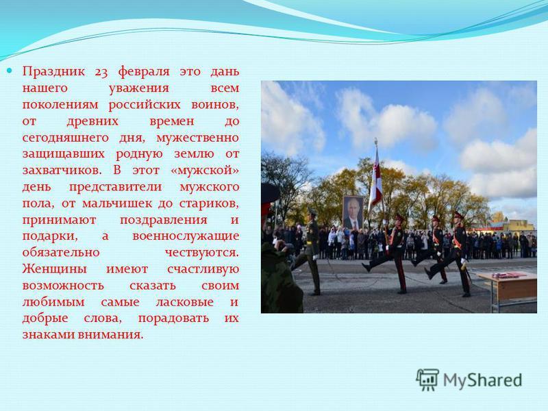 Для некоторых людей праздник 23 февраля остался днем мужчин, которые служат в армии или в каких-либо силовых структурах. Тем не менее, большинство граждан России и стран бывшего СССР склонны рассматривать День защитника Отечества не столько, как годо