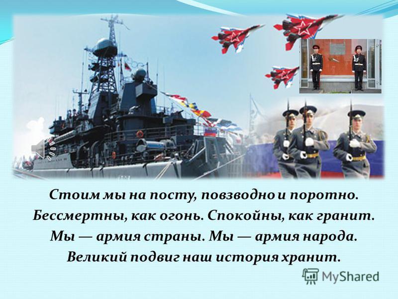23 февраля, это день воинской славы России, которую российские войска снискали себе на полях сражений. Изначально в этом дне был заложен высокий смысл - любить свою Родину и в случае необходимости уметь ее отстоять, а защищать родную землю русским во