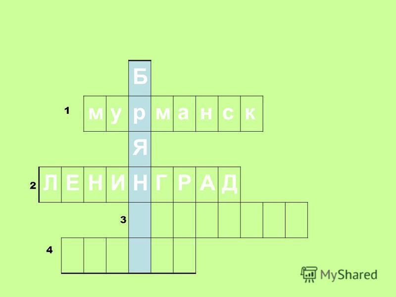 Б мурманск Я ЛЕНИНГРАД 1 2 3 4