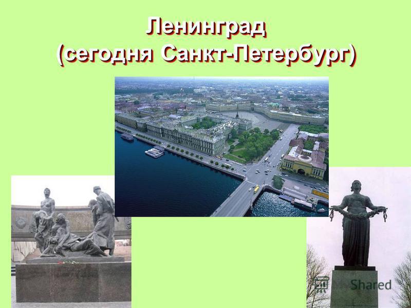Ленинград (сегодня Санкт-Петербург)
