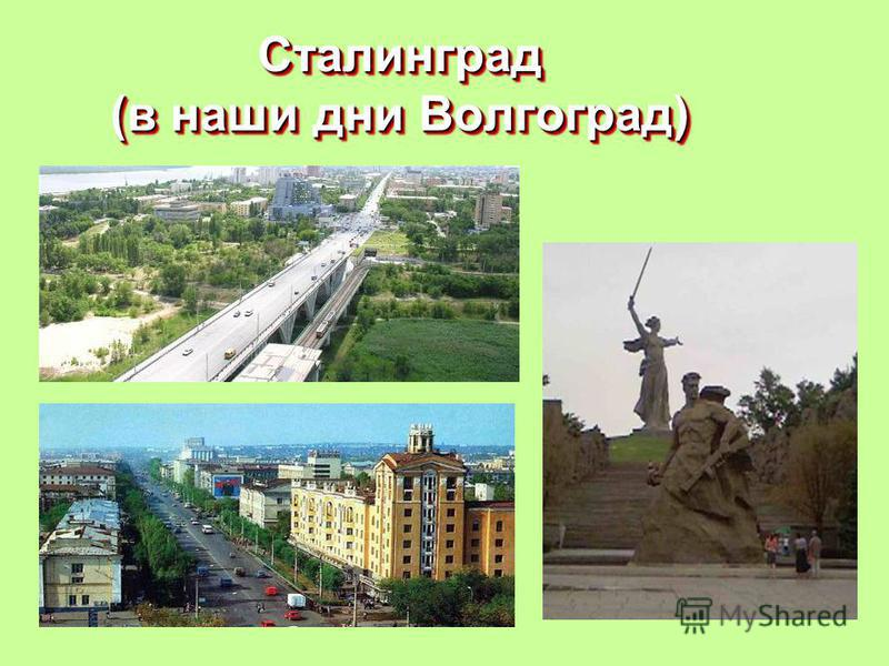 Сталинград (в наши дни Волгоград)