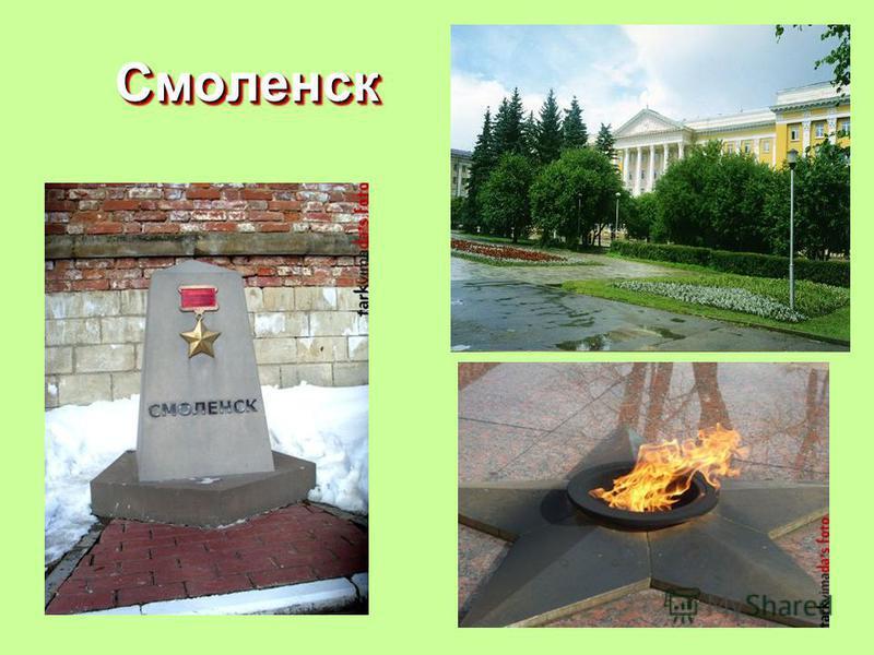 Смоленск Смоленск