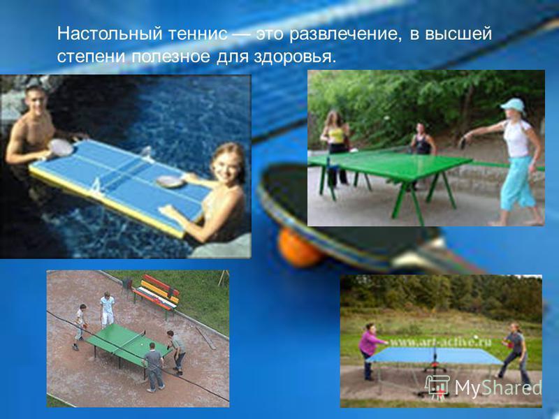 Настольный теннис это развлечение, в высшей степени полезное для здоровья.