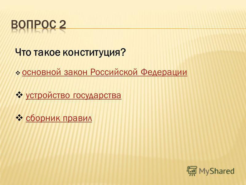 Что такое конституция? основной закон Российской Федерации устройство государства сборник правил