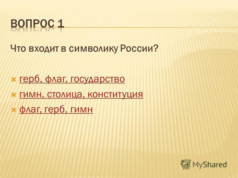 Что входит в символику России? герб, флаг, государство гимн, столица, конституция флаг, герб, гимн