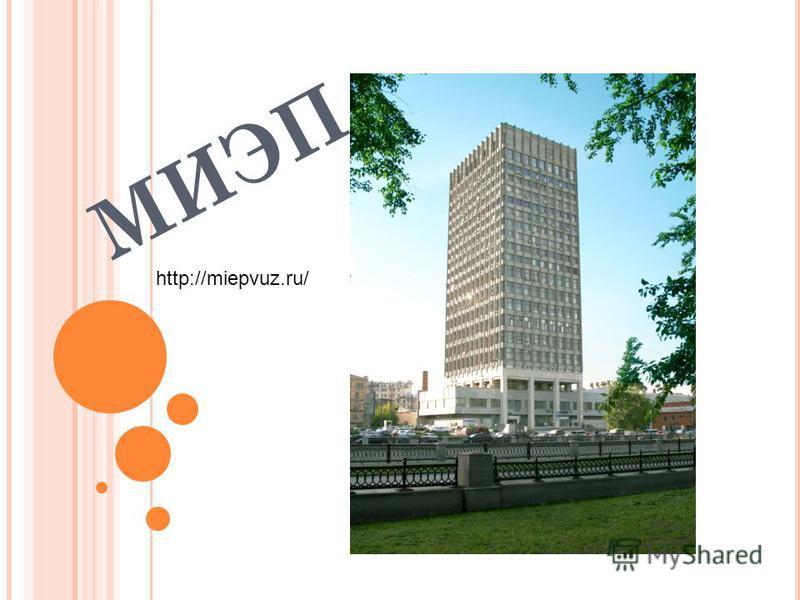 МИЭП http://miepvuz.ru/