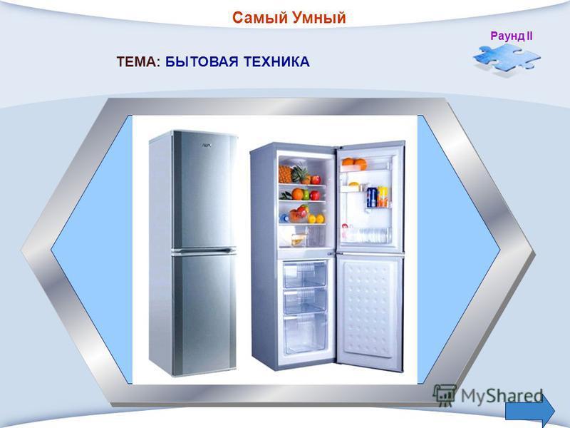 Самый Умный Раунд II 1. Шкаф для хранения продуктов и приготовленной пищи, фруктов и овощей. ТЕМА: БЫТОВАЯ ТЕХНИКА