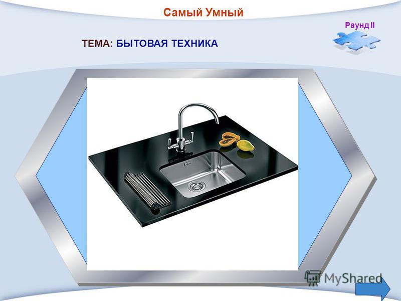 Самый Умный Раунд II 3. Оборудование для очистки и приведения в порядок использованной посуды. ТЕМА: БЫТОВАЯ ТЕХНИКА