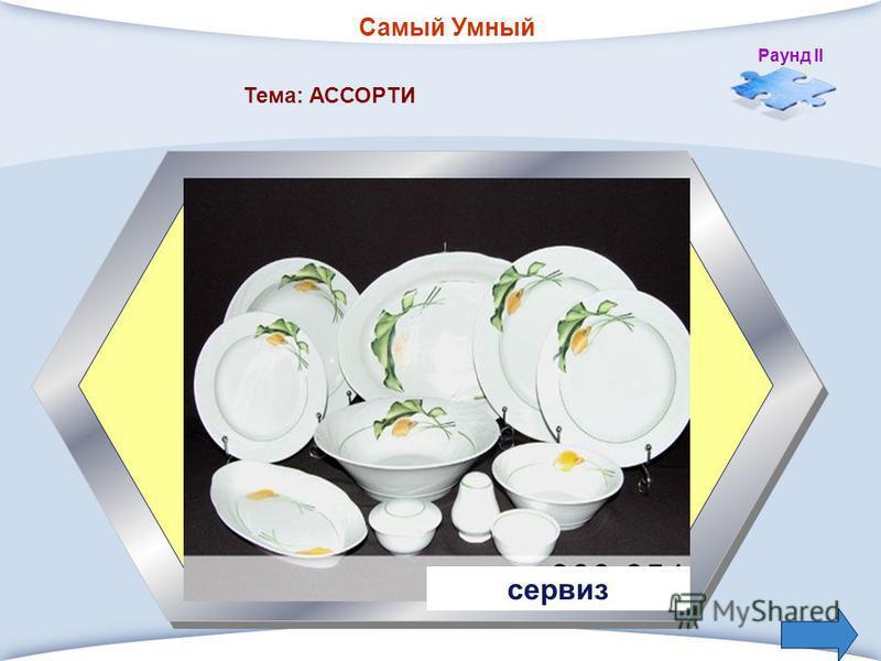 Самый Умный Раунд II 1. Набор столовой или чайной посуды, рассчитанный на определенное количество человек. Тема: АССОРТИ сервиз