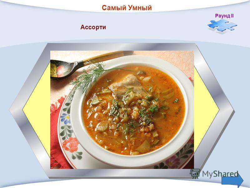 Самый Умный Раунд II 2. Первое горячее блюдо на обеденном столе? Ассорти