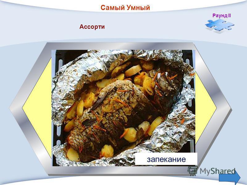 Самый Умный Раунд II 4 Приготовление продукта в жарочном шкафу (духовке).. Ассорти запекание