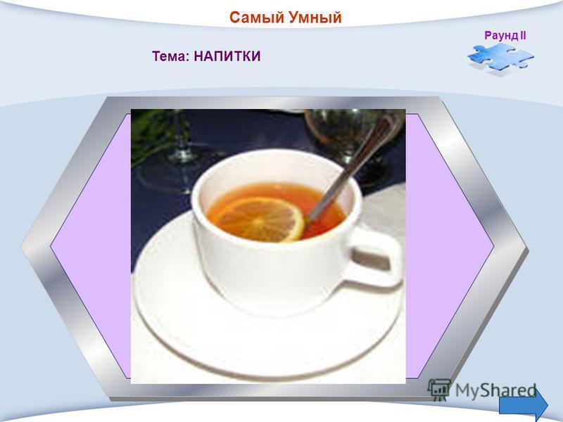 Самый Умный Раунд II 2. Тонизирующий напиток с высокими вкусовыми и ароматическими свойствами Тема: НАПИТКИ
