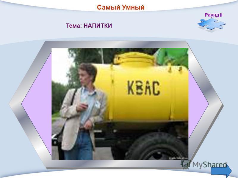 Самый Умный Раунд II 4. Традиционный русский освежающий напиток. Тема: НАПИТКИ