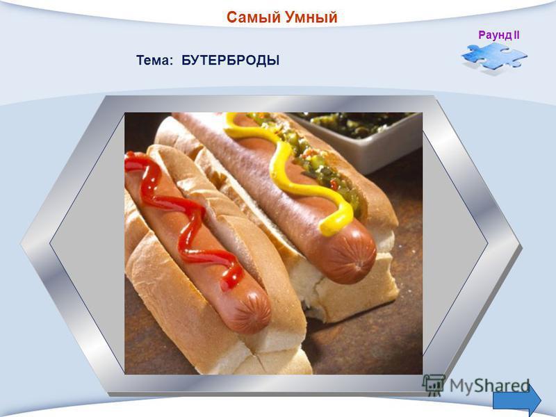 Самый Умный Раунд II 2. Из чего приготовлен популярный американский бутерброд «горячая собака»? Тема: БУТЕРБРОДЫ
