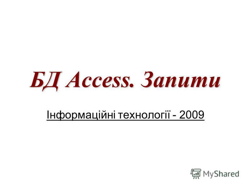 БД Access. Запити Інформаційні технології - 2009