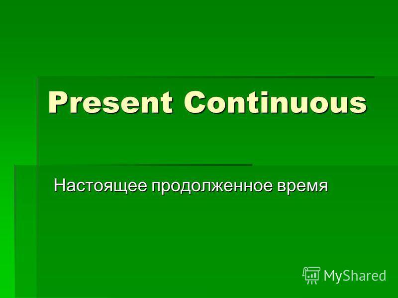 Present Continuous Настоящее продолженное время