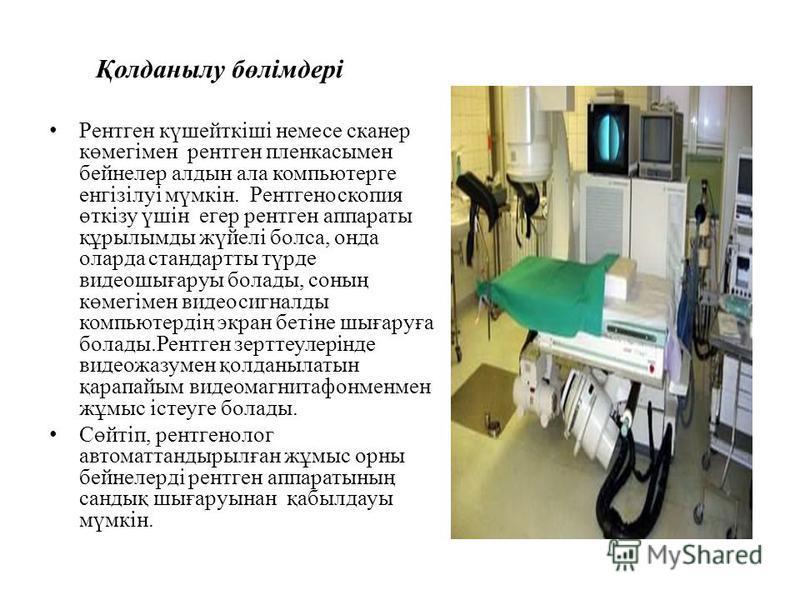 Қолданылу бөлімдері Рентген күшейткіші немесе сканер көмегімен рентген пленкасымен бейнелер алдын ала компьютерге енгізілуі мүмкін. Рентгеноскопия өткізу үшін егер рентген аппараты құрылымды жүйелі болса, онда оларда стандартты түрде видеошығаруы бол