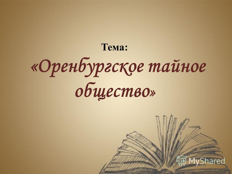 Тема: «Оренбургское тайное общество »