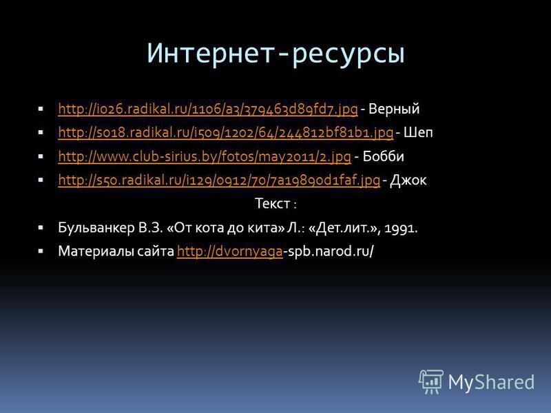 Интернет-ресурсы http://i026.radikal.ru/1106/a3/379463d89fd7. jpg - Верный http://i026.radikal.ru/1106/a3/379463d89fd7. jpg http://s018.radikal.ru/i509/1202/64/244812bf81b1. jpg - Шеп http://s018.radikal.ru/i509/1202/64/244812bf81b1. jpg http://www.c