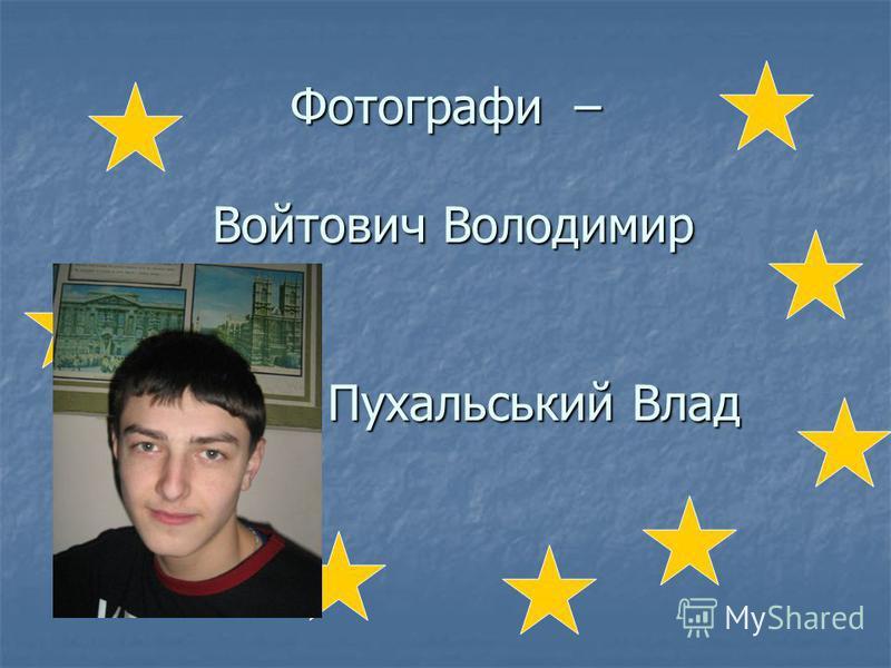 Фотографи – Войтович Володимир Пухальський Влад