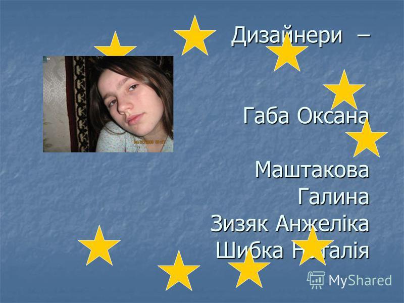 Дизайнери – Габа Оксана Маштакова Галина Зизяк Анжеліка Шибка Наталія