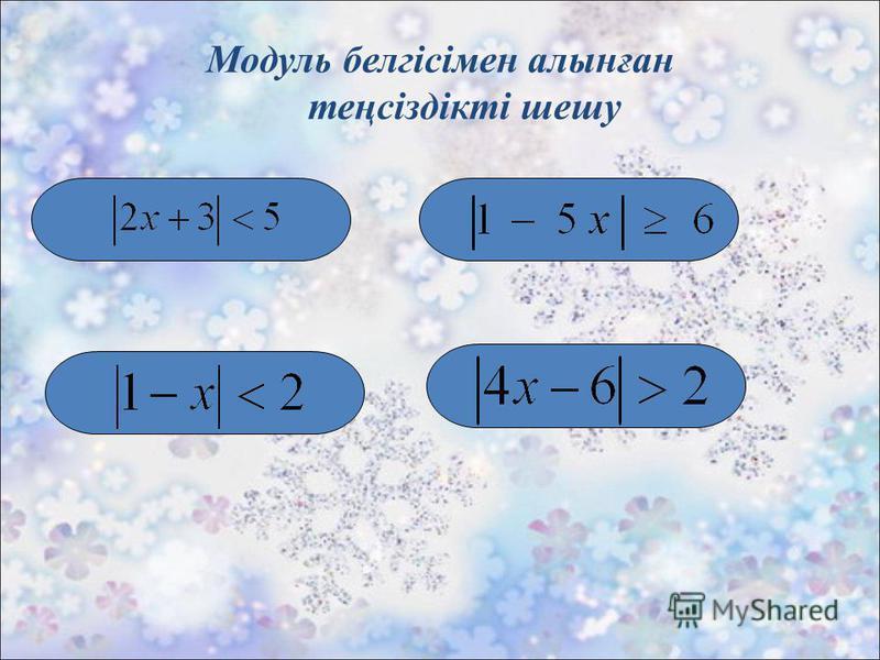 Модуль белгісімен алынған теңсіздікті шешу