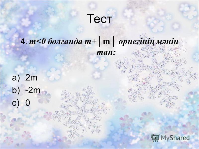 Тест 4. m<0 болғанда m+m өрнегінің мәнін тап: a)2m b)-2m c)0