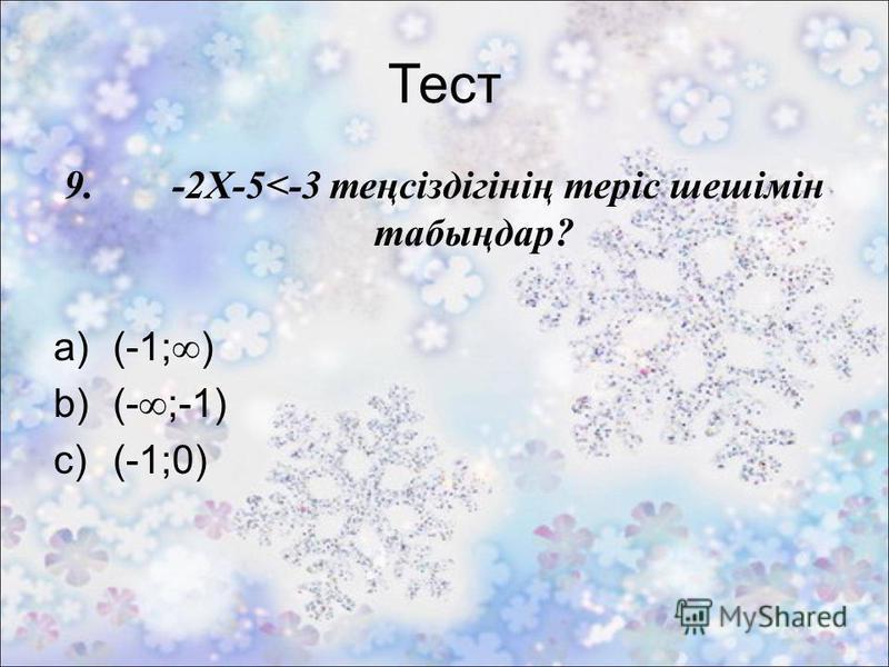 Тест 9. -2X-5<-3 теңсіздігінің теріс шешімін табыңдар? a)(-1; ) b)(- ;-1) c)(-1;0)