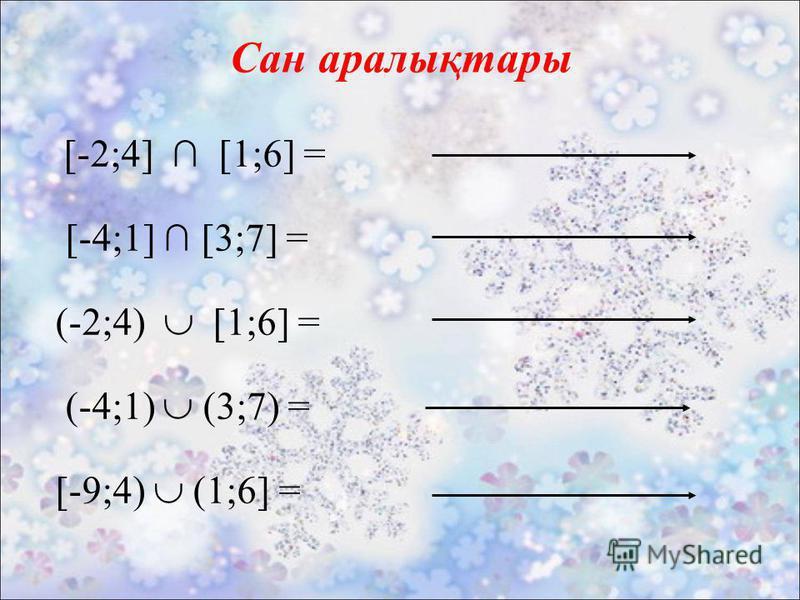 Сан аралықтары [-2;4] [1;6] = [-4;1] [3;7] = (-2;4) [1;6] = (-4;1) (3;7) = [-9;4) (1;6] =