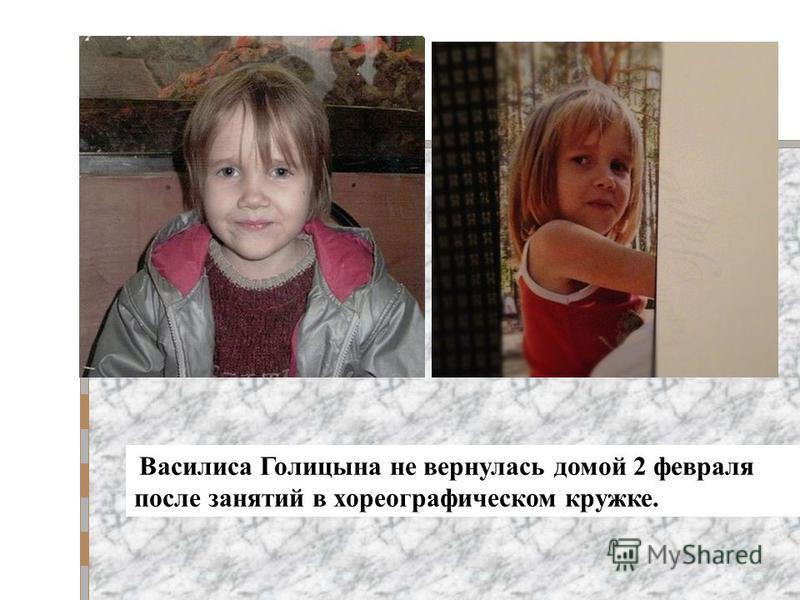 Василиса Голицына не вернулась домой 2 февраля после занятий в хореографическом кружке.