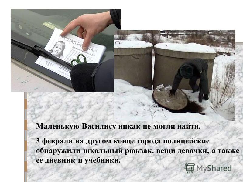Маленькую Василису никак не могли найти. 3 февраля на другом конце города полицейские обнаружили школьный рюкзак, вещи девочки, а также ее дневник и учебники.