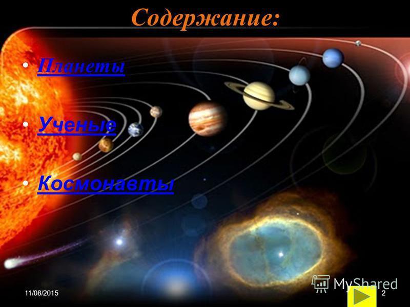 11/08/20152 Содержание: Планеты Ученые Космонавты