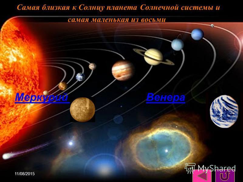 11/08/20159 Самая близкая к Солнцу планета Солнечной системы и самая маленькая из восьми Меркурий Меркурий Венера Венера