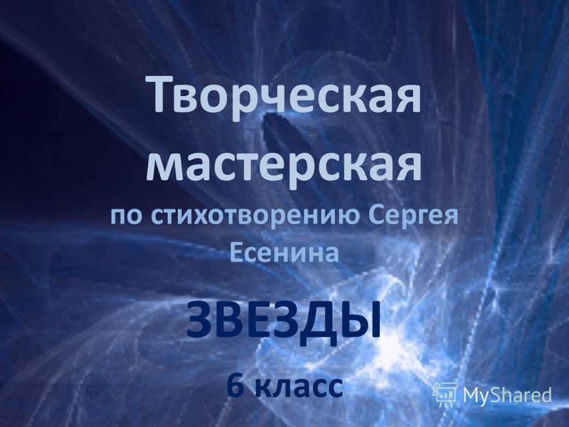 Творческая мастерская по стихотворению Сергея Есенина ЗВЕЗДЫ 6 класс