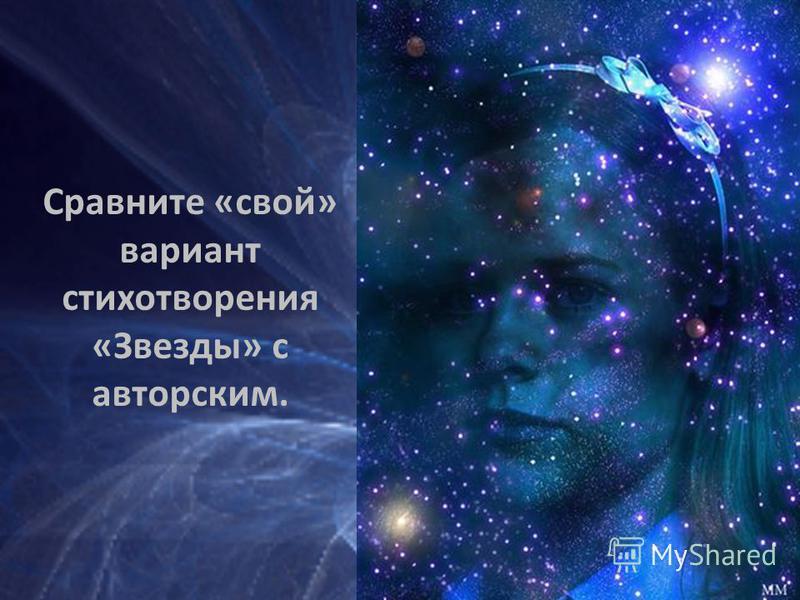 Сравните «свой» вариант стихотворения «Звезды» с авторским.