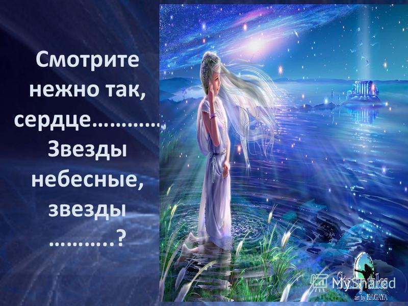 Смотрите нежно так, сердце………… Звезды небесные, звезды ………..?