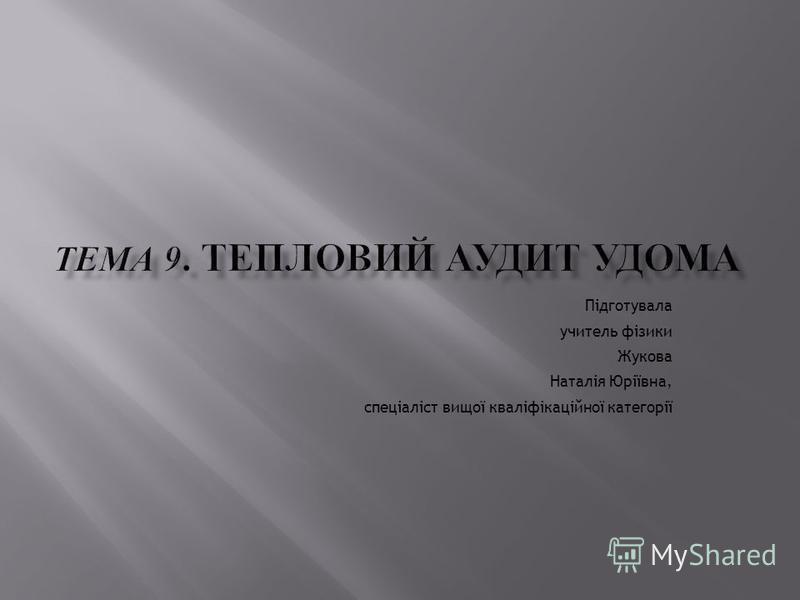Підготувала учитель фізики Жукова Наталія Юріївна, спеціаліст вищої кваліфікаційної категорії
