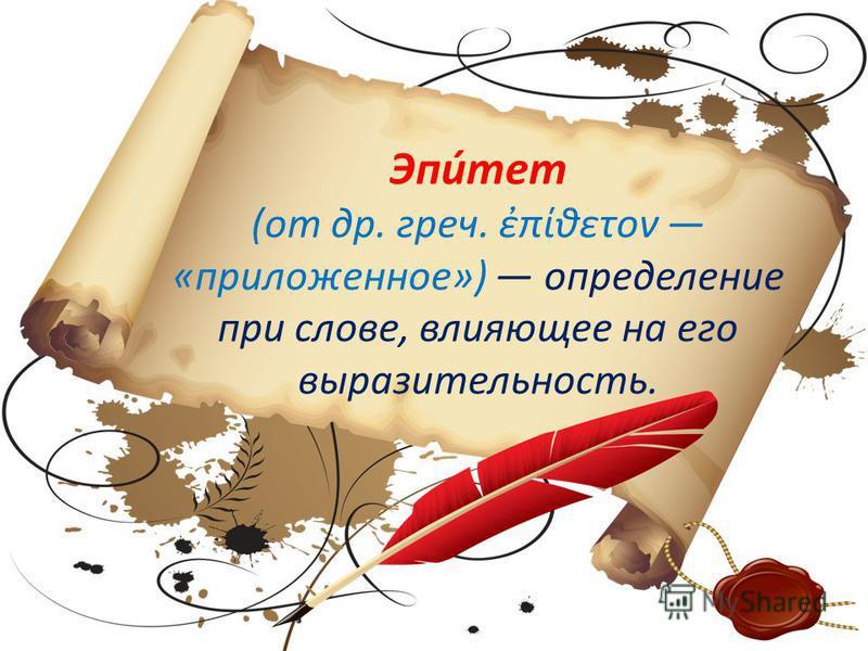 Эпи́тет (от др. греч. πίθετον «приложенное») определение при слове, влияющее на его выразительность.
